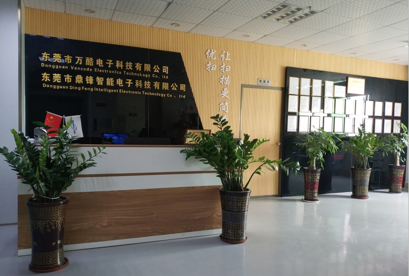 Dongguan Ding Feng Intelligent Electronic Technology Co.,Ltd.